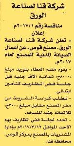 HOT information