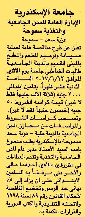 عن جريدة الأهرام